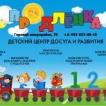 """Продлёнка """"радуга"""", Новосибирск"""