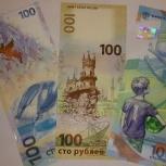 Памятные банкноты 100 рублей Сочи Крым Футбол, 0 евро, Новосибирск