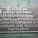 Сварочный агрегат, Новосибирск
