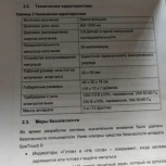 Продам профессиональный фотоэпилятор, Новосибирск