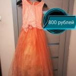 Продам нарядное платье, Новосибирск