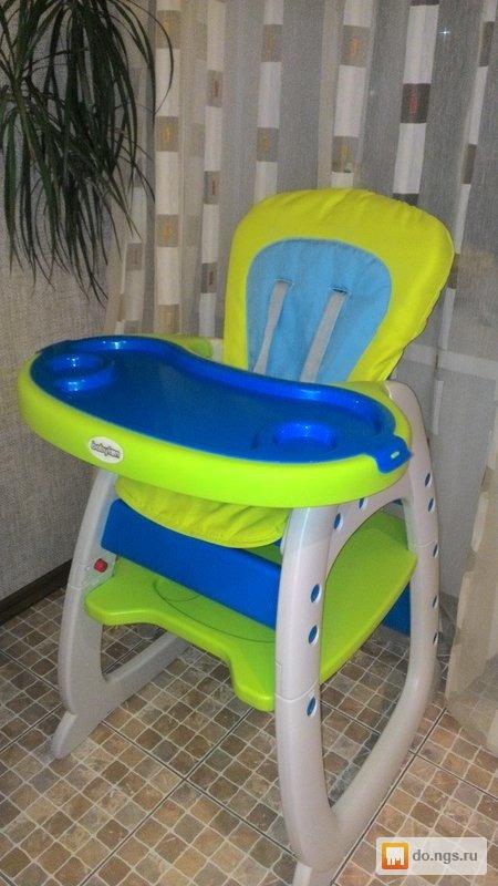 Купить стульчик для кормления частные объявления красноярск подать объявление сделаем качественно уборку москва