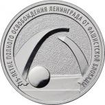 Юбилейные монеты России 25 рублей, Новосибирск