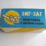 Продам приставку к швейной машине зиг-заг ссср, Новосибирск