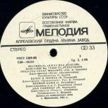 Куплю советские виниловые пластинки, Новосибирск