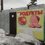 Вагончик -магазин, Новосибирск