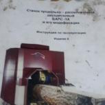 Станок двухдисковый барс-1А, Новосибирск