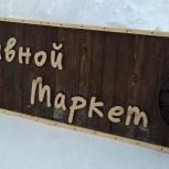 Реклама для магазина разливных напитков Пиво, Новосибирск
