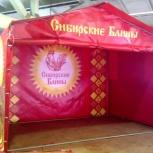Брендовые палатки, торговые палатки с логотипом, палатки рекламные, Новосибирск