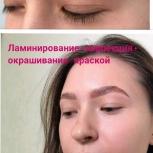 Оформление бровей, Новосибирск