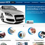 Срочный выкуп авто в Новосибирске. Дорого, Новосибирск
