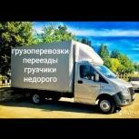 Грузоперевозки и грузчики, Новосибирск