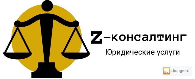 помощь в ликвидации ооо новосибирск