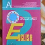 Учебники по английскому языку. Кузовлев 2, 3, 4, 5 классы, Новосибирск