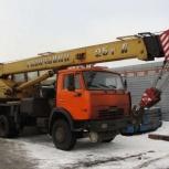 Аренда автокрана 25 тонн Галичанин. Безнал с НДС, Новосибирск