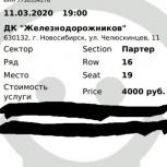 Билет на концерт Sabaton, Новосибирск