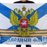 Флаг Подводного Флота 70x105, Новосибирск