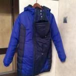 Продам слингокуртку фирмы Адель, Новосибирск