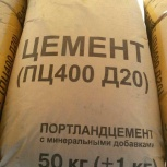 Цемент М400, Новосибирск