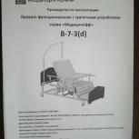 Кровать медицинская с электроприводом, Новосибирск