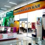 Парикмахерская+маникюр-педикюр., Новосибирск
