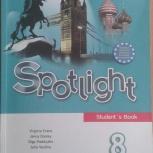 Продам учебник и рабочую тетрадь 8 класс по английскому языку, Новосибирск