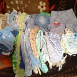 Отдам даром б/у вещи на мальчика (до года-1 год), Новосибирск