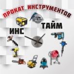Аренда / Прокат Строительного Инструмента, Новосибирск