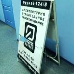Рекламный стенд, Новосибирск