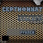 Подарочный Сертификат на Лазертаг или Страйкбол Игру, Новосибирск