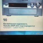 Yamaha DSP-AX1 топовый AV усилитель ( не ресивер ), Новосибирск