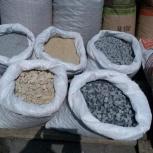 Песок, щебень, торф, цемент, керамзит в мешках, Новосибирск
