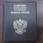 Наборы юбилейных монет России в альбомах, Новосибирск