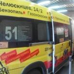 Место для вашей рекламы на нашем маршрутном, Новосибирск