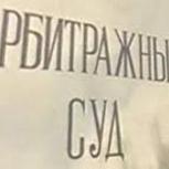 Арбитраж. Представительство в арбитражном суде, Новосибирск