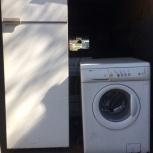 Утилизация стиральных машин, Новосибирск