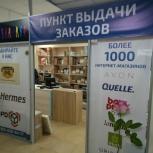 Пункт выдачи заказов для интернет магазинов, Новосибирск