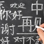 Онлайн курс китайского языка для начинающих с нуля от chinaclass, Новосибирск