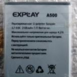 Продам новый аккумулятор для  Explay А 500, Новосибирск
