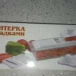 Тёрка с насадками, Новосибирск