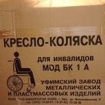 продам кресло-коляску для инвалидов, Новосибирск