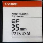 объектив Canon 35/2 IS USM, Новосибирск