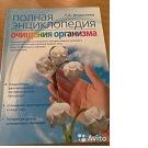 Энциклопедия очищения организма, Новосибирск