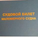 """Продам яхту """"Ассоль"""", Новосибирск"""