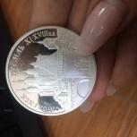 Продам серебряную монету, Новосибирск
