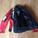 Продам женскую мото-куртку, Новосибирск