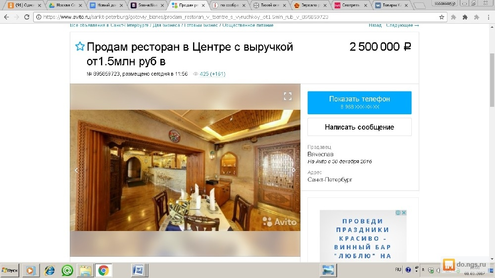 Авито новосибирск продажа бизнеса секс знакомства частные объявления телефоном