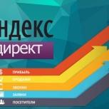 Настрою Вашу рекламную компанию в рекламной сети Яндекс (РСЯ), Новосибирск