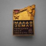 Значок - Малая Земля передний край обороны 1943, Новосибирск