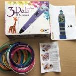 3 D-ручка Dali plus с набором пластика, Новосибирск